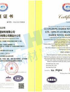 職業健康安全管理體系ISO45001